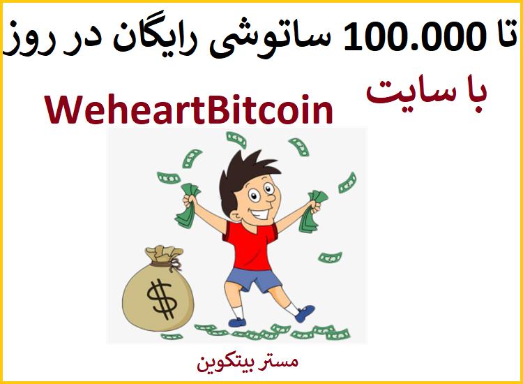 اموزش سایت weheartbitcoin