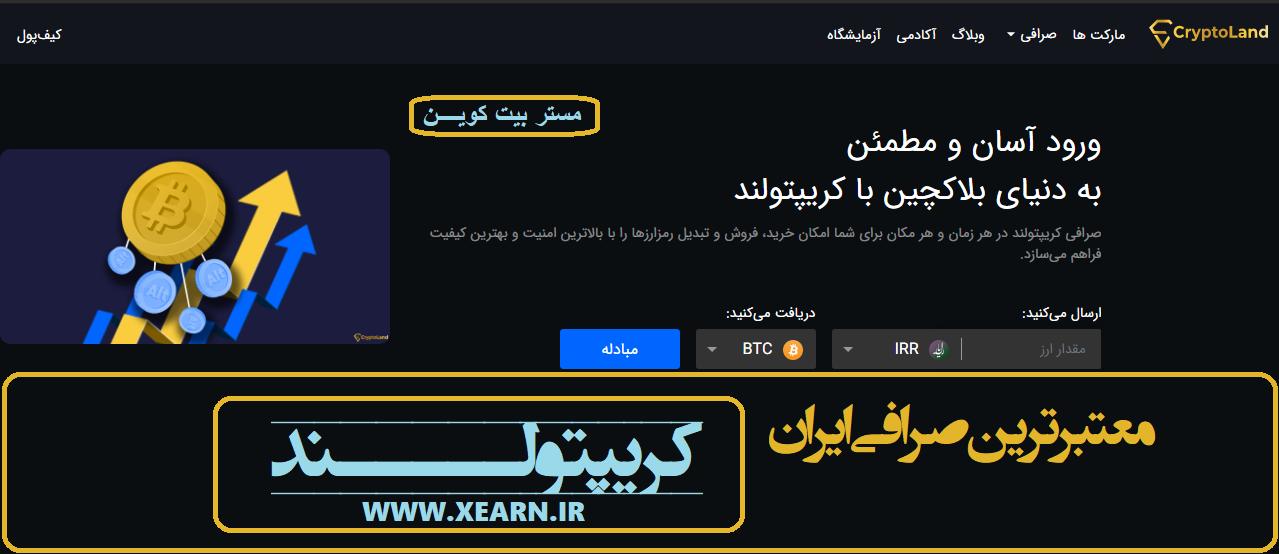 صرافی معتبر ایران
