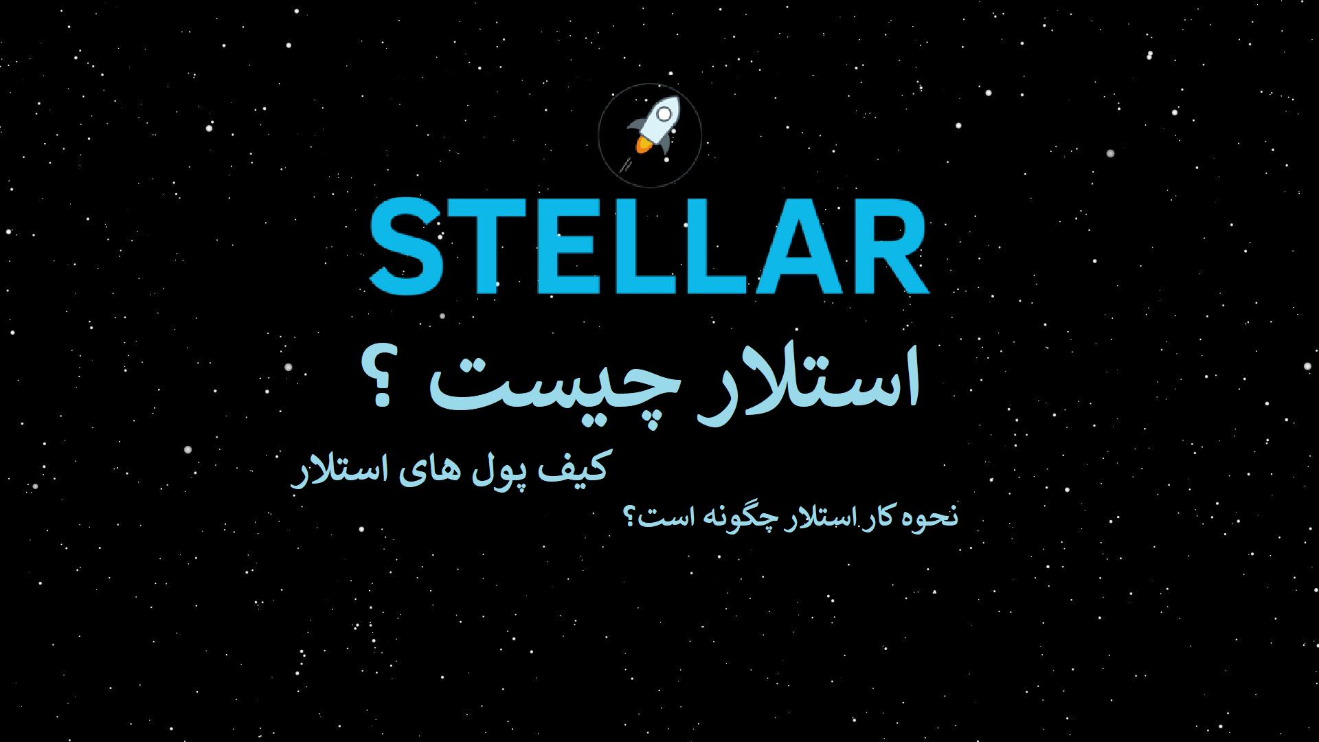 استلار چیست ؟ | Stellar