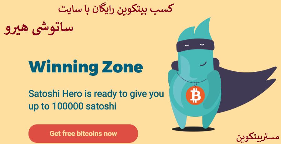 معرفی سایت satoshihero | کسب بیتکوین رایگان