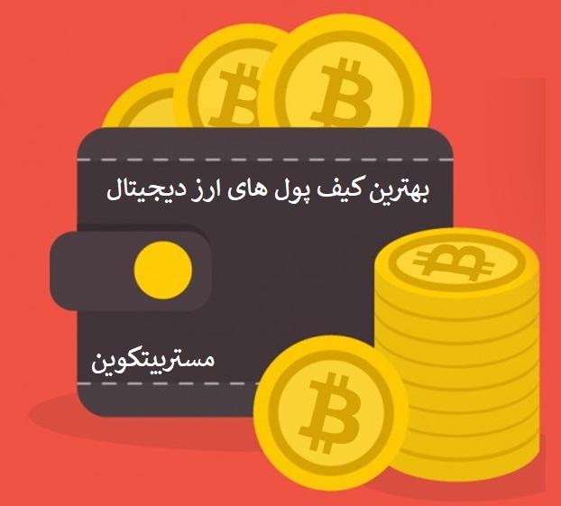 معرفی امن ترین کیف پول های ارز دیجیتال