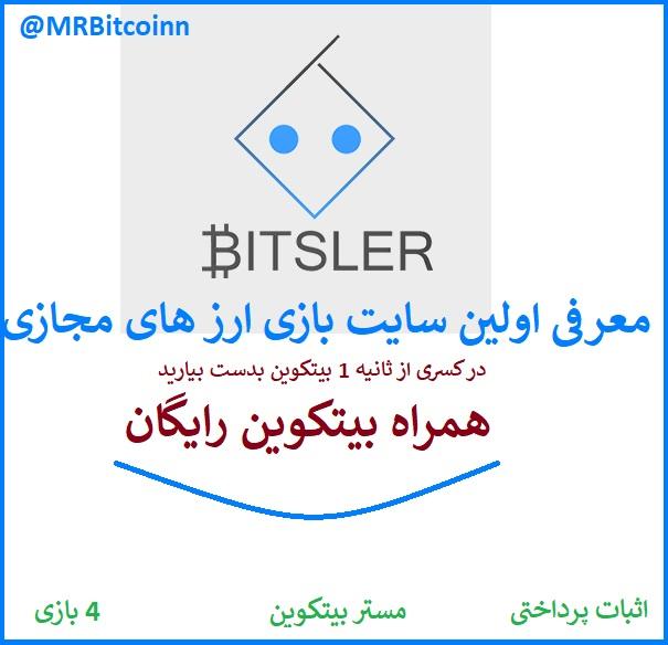 معرفی سایت bitsler | بازی ارز های دیجیتال