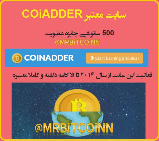 سایت کلیکی معتبر  COIN ADDER
