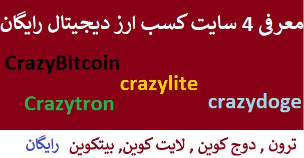 معرفی 4 سایت ارز دیجیتال رایگان | BTC , LTC , DOGE , TRON