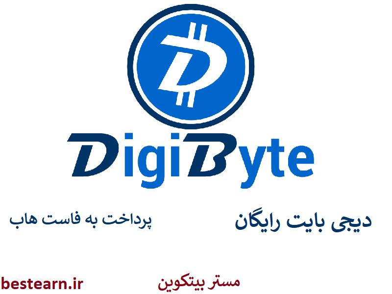 دیجی بایت رایگان با سایت digibytefaucet | کسب دیجی بایت رایگان