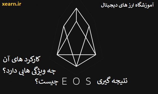 ایاس (EOS) چیست؟ | همه چیز در مورد EOS