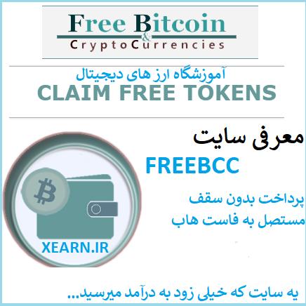 معرفی سایت FREEBCC | درآمد 100 درصدی | ارز رایگان