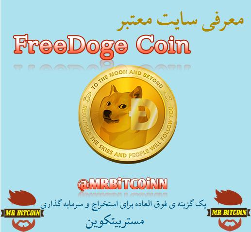 آموزش کسب درآمد با سایت freedoge.co.in