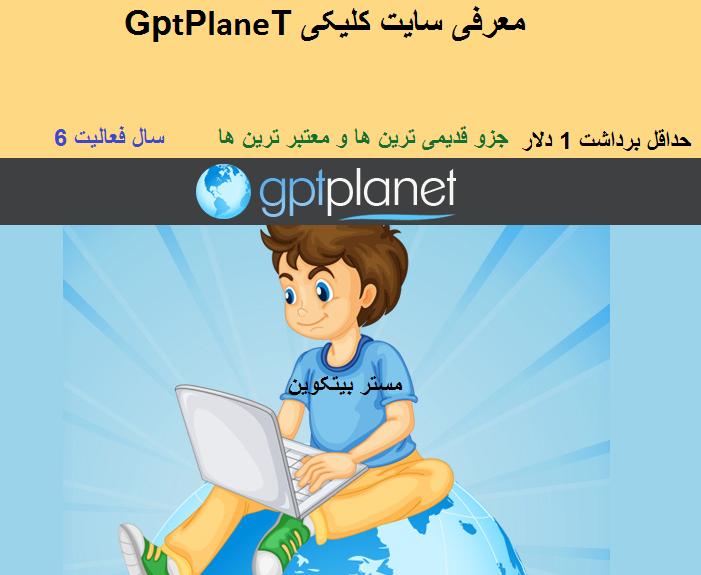 سایت کلیکی gptplanet + آموزش ثبت نام
