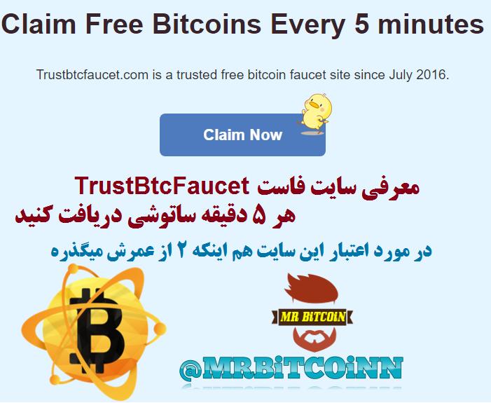 کسب بیتکوین رایگان با سایت  TrustBTCFaucet  | هر 5 دقیقه