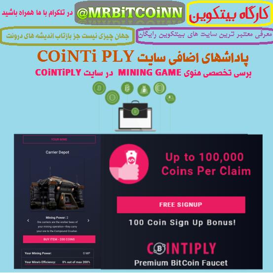 کسب درآمد فوق العاده در بخش MINING GAME سایت cointiply
