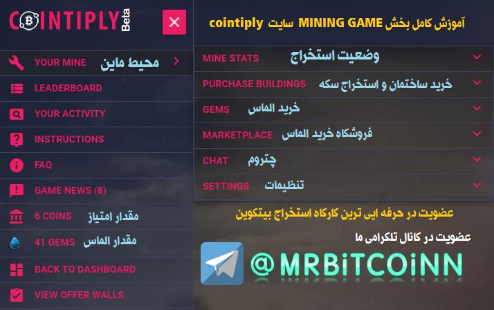 اموزش کامل بخش mining game سایت  cointiply