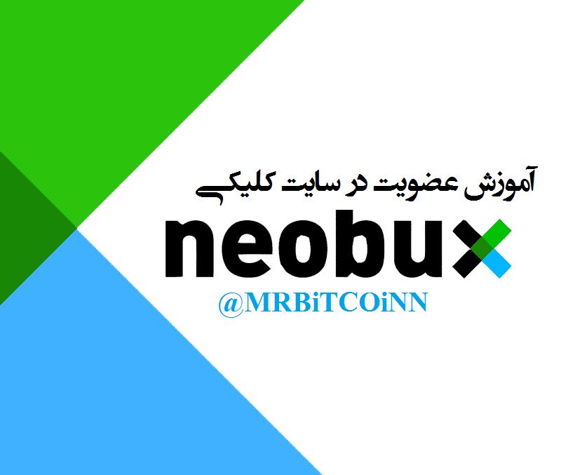 برای عضویت در سایت کلیکی NeoBux به ادامه مطلب بروید