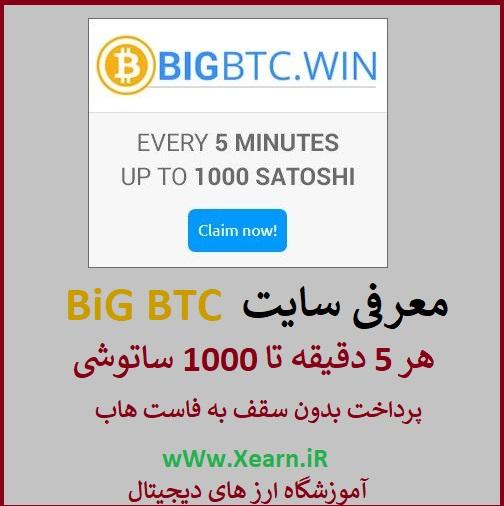 معرفی سایت bigbtc win | کسب بیت کوین رایگان
