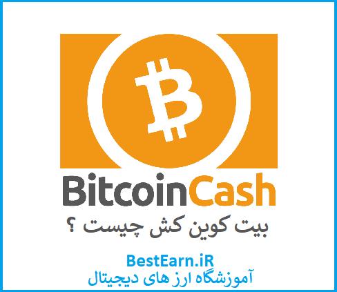 بیت کوین کش چیست ؟ | Bitcoin Cash