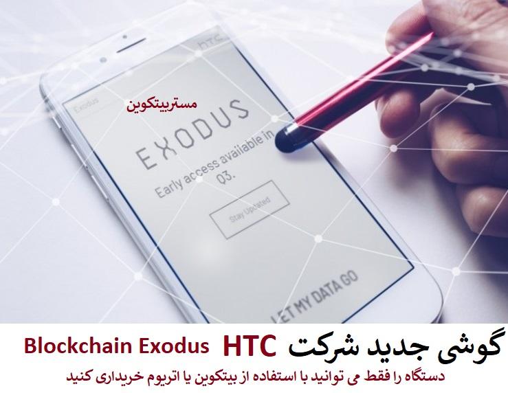 معرفی گوشی جدید HTC به نام HTC Blockchain Exodus