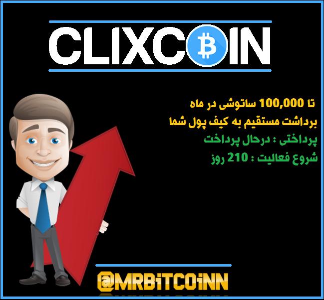 بیتکوین رایگان با سایت clixco | تبلیغات ببینید و بیتکوین بگیرید