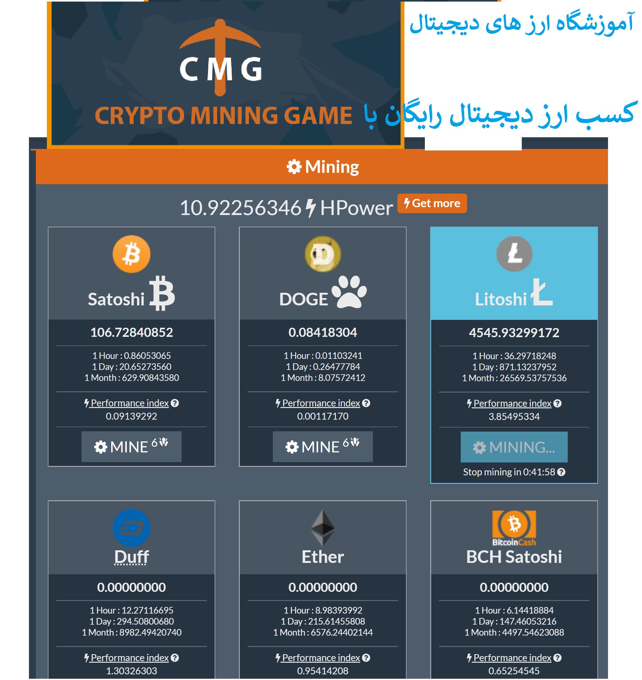 معرفی سایت cryptomininggame | کسب ارز دیجیتال رایگان