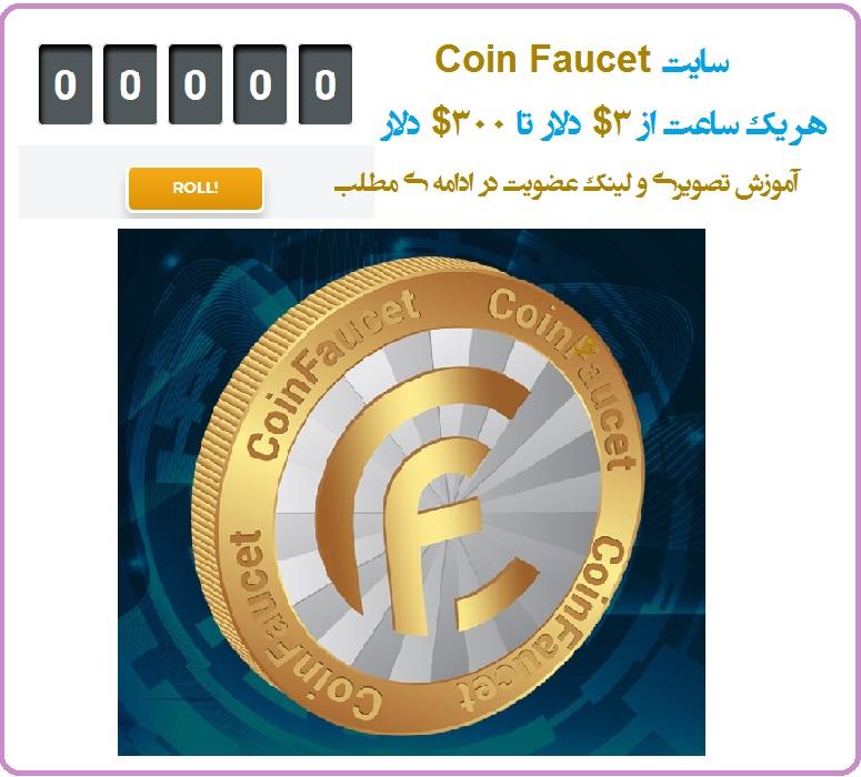 اموزش سایت Coin Faucet