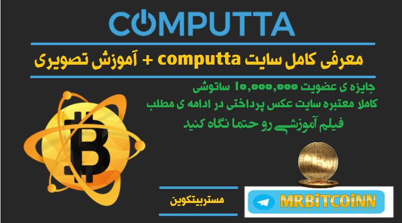 آموزش نرم افزارComputta و استخراج بیتکوین