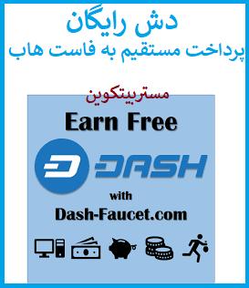 معرفی سایت dash-faucet | دش رایگان