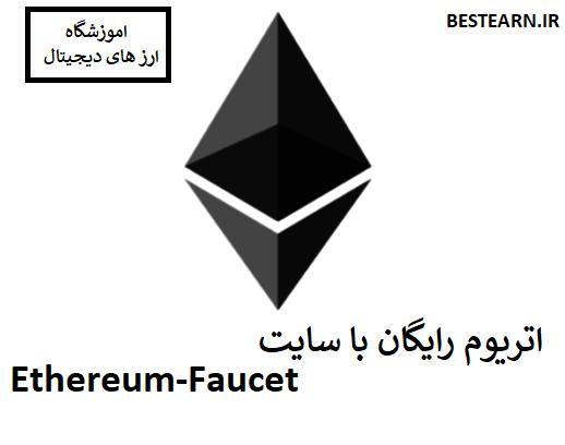 معرفی سایت ethereum-faucet | اتریوم رایگان