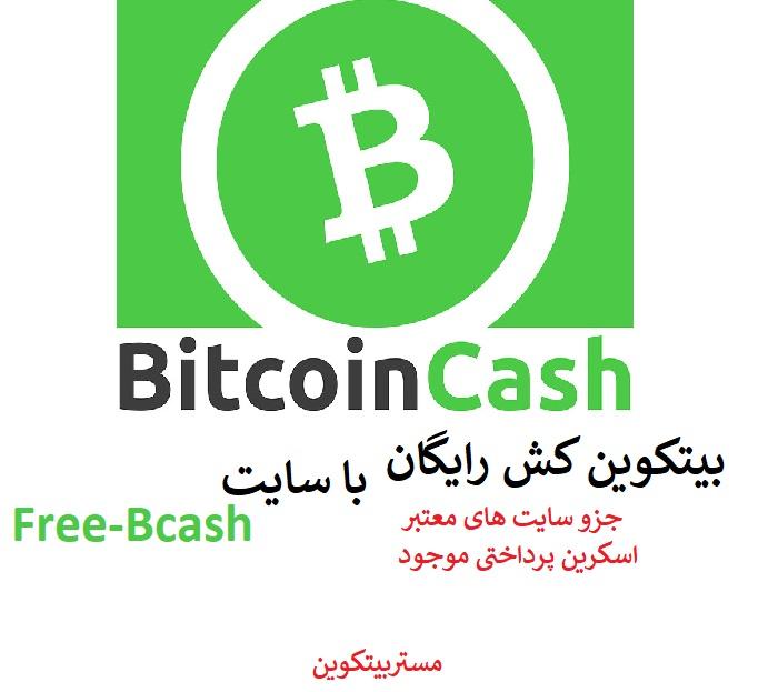 اموزش سایت Free-Bcash