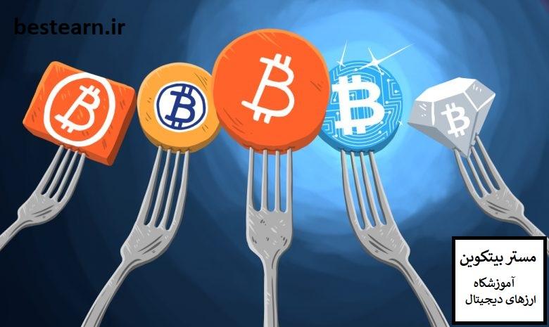 فورک بیت کوین چیست | bitcoin fork