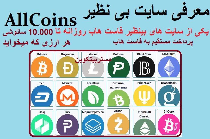 معرفی سایت allcoins | تمام ارز ها در یک سایت