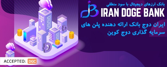 پروژه سرمایه گذاری ایران دوج بانک