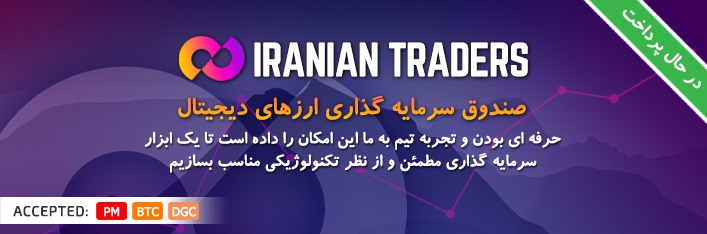 Iranian Traders