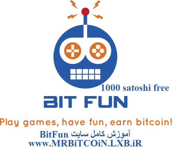 اموزش کامل سایت bitfun