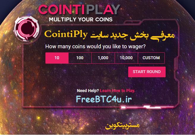 معرفی بخش جدید سایت CointiPly  |  MultiPLY Your Coin