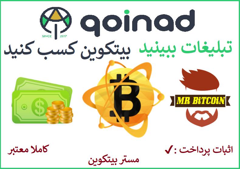 بیتکوین رایگان با سایت کلیکی qoinad